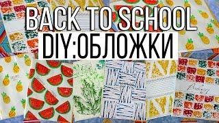getlinkyoutube.com-Back To School DIY: Украшаем тетрадные обложки своими руками