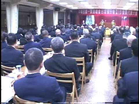 2009 準備好老水還潮第七屆一貫道台灣省分會會員大會