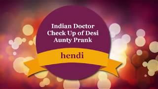 Indian Doctor Check Up Of Desi Aunty Prank | डॉक्टर गुरु का खोल के चेक अप