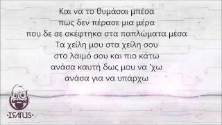 Iratus - Για τις περίεργες ώρες (Αγαπώ βαθιά, μισώ βαθύτερα 2015) +lyrics