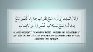 Surah Yusuf   Mishary Rashid al Efasy سورة يوسف مشاري العفاسي
