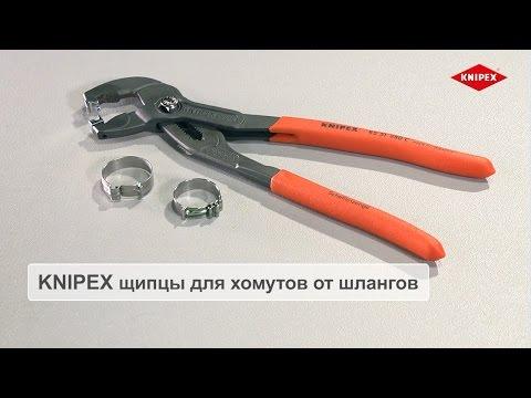 KNIPEX Щипцы для хомутов от шлангов для хомутов с защелкой