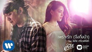 พงษ์สิทธิ์ คำภีร์ - เพราะรัก (จึงถึงบ้า) feat. ลิเดีย ศรัณย์รัชต์ 【Official MV】