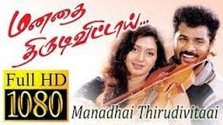 getlinkyoutube.com-மனதை திருடிவிட்டாய்-Manadhai Thirudivittai-Vadivelu, Vivek,Super Hit Tamil Full H D Movie