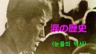 涙の歴史 ルビ入り (눈물의 역사)