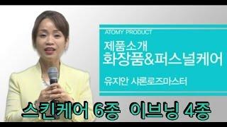 getlinkyoutube.com-스킨케어 6種  이브닝 4種 -  제품소개/ 유지안 SRM