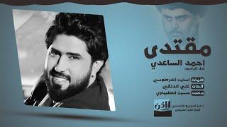 احمد الساعدي - مقتدى - قناة الفن الشيعي - 2016 HD