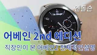 getlinkyoutube.com-LG와치 어베인2nd 에디션 리뷰