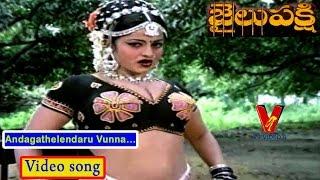 Andagathelendaru Vunna   Jailu Pakshi Movie Songs   Shoban Babu   Jayamalini   Anuradha   V9 videos