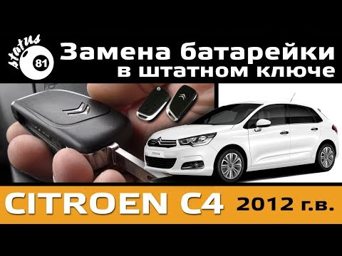 Замена батарейки в ключе Ситроен с4/Ситроен с4 замена батарейки/Battery in the key ... C4