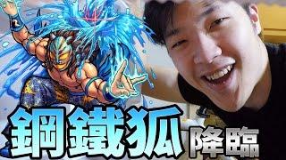 getlinkyoutube.com-【怪物彈珠Monster Strike】狐穴的覆面摔角選手現身|鋼鐵狐降臨