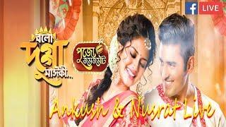 Bolo Dugga Maiki (2017) । Nusrat Jahan । Ankush Hazra । Live Video ।। Cine Star