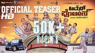 AMMER POLISA Tulu Movie Official Teaser | Roopesh Shetty | Pooja Shetty | K Sooraj Shetty Film
