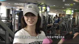 getlinkyoutube.com-2011년 04월 01일 김태희 헬스장