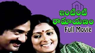 getlinkyoutube.com-Intinti Ramayanam Telugu Full Length Movie || Chandra Mohan, Jayasudha