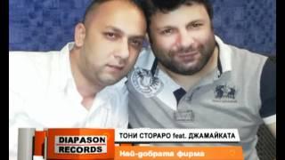 Джамайка и Тони Стораро - Най-добрата фирма