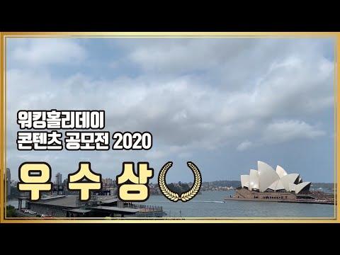 2020 공모전 영상부문 우수상 수상작1