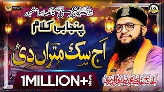 Hafiz Tahir Qadri New Ramzan kalam 2018 - Aaj Sik Mitran - Subhan Allah Subhan Allah width=