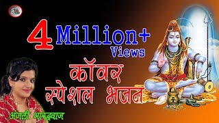 getlinkyoutube.com-BHOJPURI SONGS - YE BABA KAHI KAISE [ ANJALI BHARDWAJ , RUCHI RAJ ] SUPER HIT DEVOTIONAL | BOL BUM