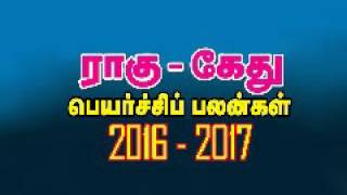 getlinkyoutube.com-Rahu Ketu Peyarchi Palangal 2016 Thulam Rasi | Rahu Ketu Peyarchi 2016 - 2017 Predictions Thulam