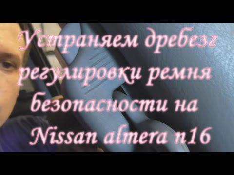 Ремонт регулировки ремня безопасности Nissan Almera N16