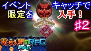 getlinkyoutube.com-【イベントキャッチで限定入手!】電波人間のRPG FREE!♯2