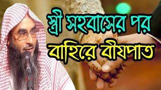 getlinkyoutube.com-স্ত্রী সহবাসের পর বাহিরে বীযপাত করা কি জায়েজ By Sheikh Motiur Rahman Madani