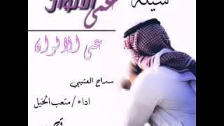 getlinkyoutube.com-شيلة عمى الألوان كلمات سداح العتيبي أداء متعب الخيل