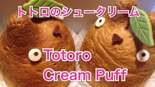 Totoro Cream Puff: Cute and Yummy!!!