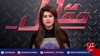Muqabil 01-12-2016 - 92NewsHD