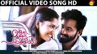 Ariyathe Vannaro Official Video Song HD   Oru Murai Vanthu Paarthaya   Unni Mukundan   Sanusha width=
