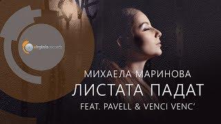 Mihaela Marinova feat. Pavell & Venci Venc' - Listata Padat (Official Video)