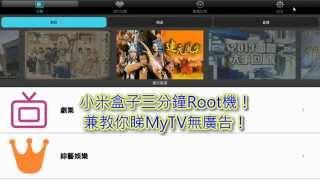 小米盒子三分鐘Root機!兼教你睇MyTV無廣告!