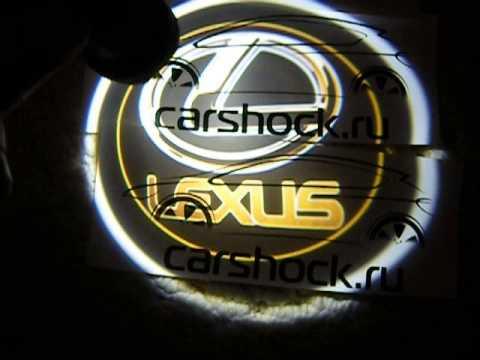 Проекция (проектор) логотипа в двери или бампер Lexus