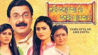 getlinkyoutube.com-TAME AVYA NE AME FAVYA | Superhit Family Gujarati Natak | Mehul Buch, Rupa Devatiya, Snehal Desai