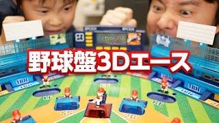 getlinkyoutube.com-【親子対決】特大ホームランが放てる! 野球盤 3Dエース エポック社