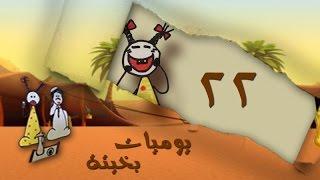 getlinkyoutube.com-يوميات بخيتة : أذن المغرب - الحلقة 22