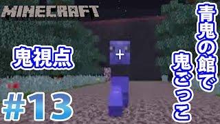 getlinkyoutube.com-【マインクラフト】青鬼になってひろし達を食べる! 「青糸」#13
