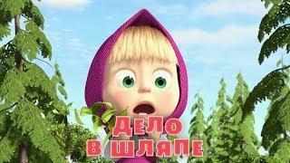 getlinkyoutube.com-Маша и Медведь - Дело в шляпе (Трейлер)