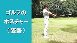 getlinkyoutube.com-【長岡プロのゴルフレッスン】初心者向け「構えるときのポスチャー(姿勢)」