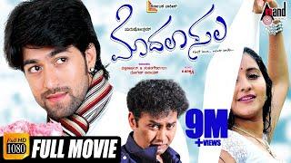 getlinkyoutube.com-Modalasala - ಮೊದಲಾಸಲ | Kannada Full Film HD | Masterpiece YASH, BHAMA, RANGAYANA RAGHU
