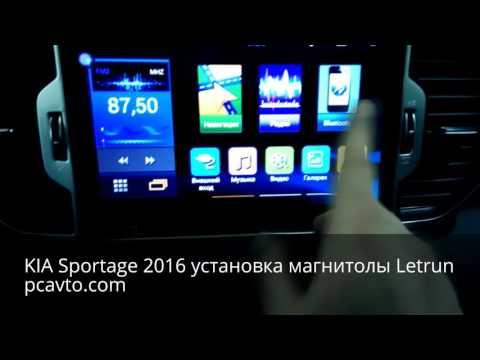 KIA Sportage 2016 установка магнитолы на Android Letrun