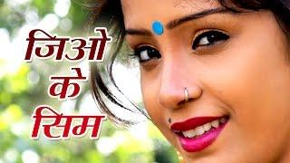 getlinkyoutube.com-Jio Ke Sim Liye Aur Android Ke Mobile | जियो के सिम | Amrita Dixit | Bhojpuri New Song 2016