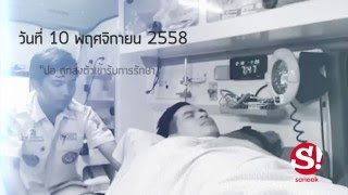 getlinkyoutube.com-อาลัย ปอ ทฤษฎี สู้ตราบจนลมหายใจสุดท้าย