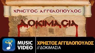 Χρήστος Αγγελόπουλος - Δοκιμασία | Christos Aggelopoulos - Dokimasia (Official Music Video HD)