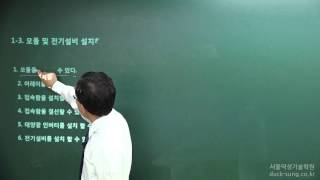 getlinkyoutube.com-신재생에너지발전설비(태양광) 기능사 실기 - 김국현 선생님