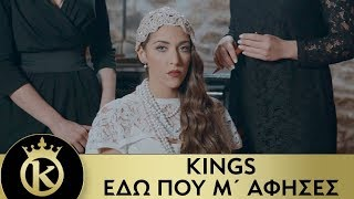 getlinkyoutube.com-KINGS - Εδώ Που Μ'άφησες | Edo Pou M' Afises - Official Music Video