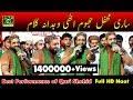 Qari Shahid Mahmood New Naats 2017 | New UrduPunjabi Naat Sharif | New Hindi Naat