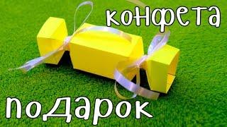 getlinkyoutube.com-КОНФЕТА с сюрпризом внутри / ПОДАРОК своими руками