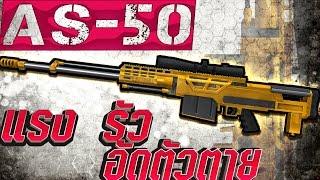 getlinkyoutube.com-[Point Blank] รีวิวสไนใหม่ พร้อมทดสอบ AS-50 ยิงต่อเนื่อง ตัว 132 ยังตาย!  BY:ทศกัณฐ์